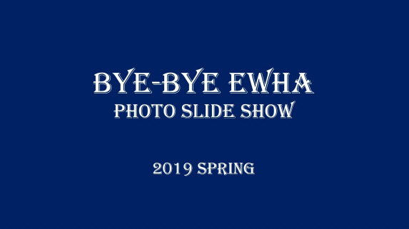 2019 Spring Bye-bye Ewha Photo Slide Show 대표이미지